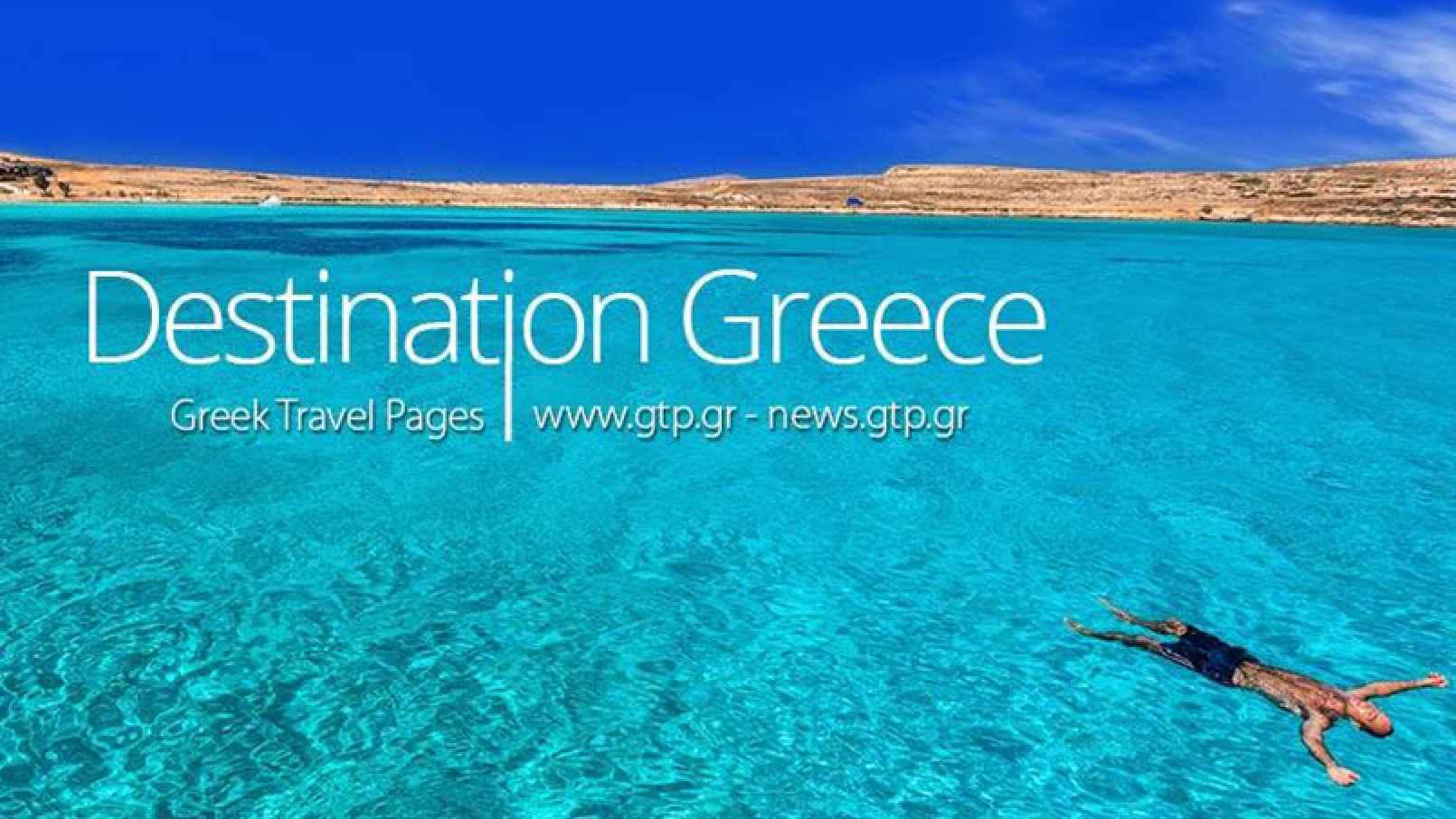 Greek Travel Pages  4bf4dbd189e